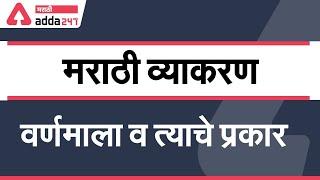 """Marathi Grammar 2020-   MPSC | UPSC | PSI | Mahabharti | Police Bharti |"""