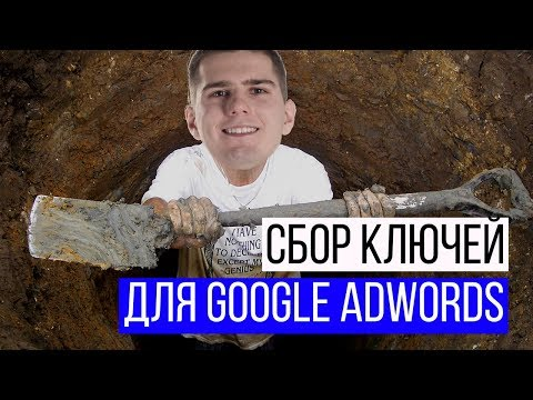 Сбор ключевых слов для Google Adwords