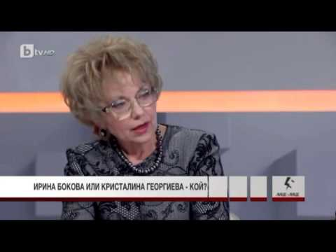 0012 – Video – Communist Degenerates and Criminals Protect Red Fascist Irina Bokova