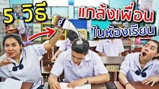 5 วิธีแกล้งเพื่อน ให้หายอกหัก ที่โรงเรียน | พี่เฟิร์น 108Life Student Prank