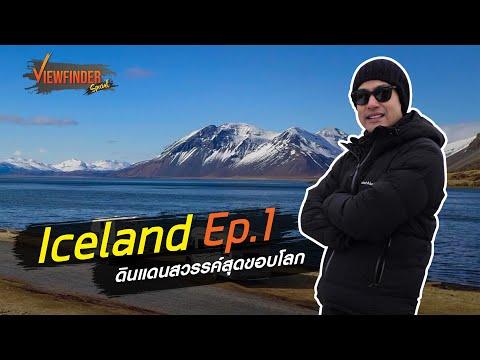 Iceland ดินแดนสวรรค์สุดขอบโลก Ep.1