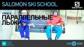 видео Беговые лыжи - Правила соревнований - Соревнования и участники