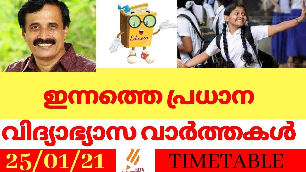 Kite victers tomorrow timetable today victers timetable eduwin JANUARY 25 Monday time table EDU WIN
