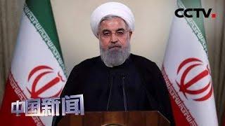 [中国新闻] 伊朗宣布进一步中止履行伊核协议 | CCTV中文国际