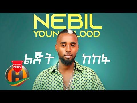 Neba – Lijet Ke'Kefa | ልጅት ከከፋ – New Ethiopian Music 2020 (Official Video)