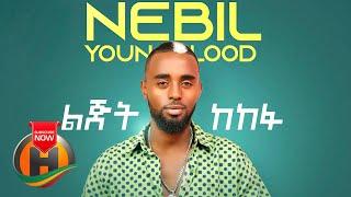 Neba - Lijet Ke'Kefa   ልጅት ከከፋ - New Ethiopian Music 2020 (Official Video)