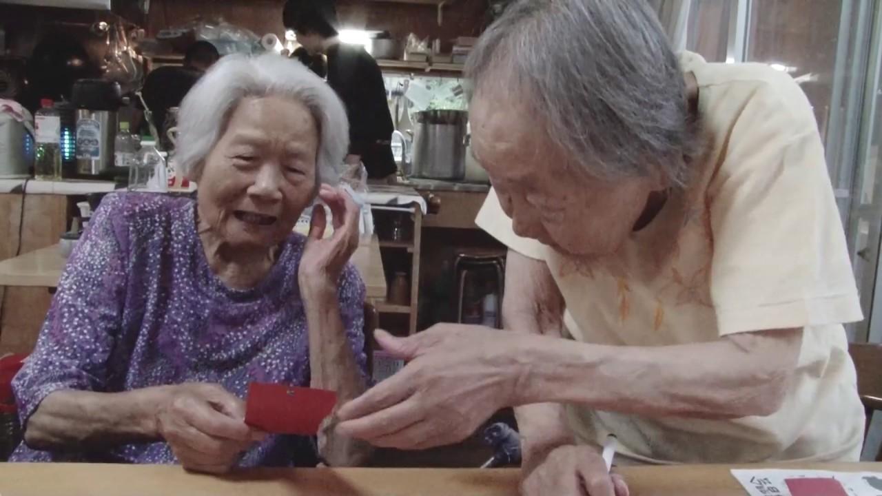 ドキュメンタリー映画『僕とケアニンとおばあちゃんたちと。』予告編