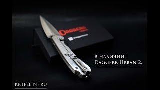 Новинка 2018. Складной нож Daggerr Urban 2. Краткий обзор