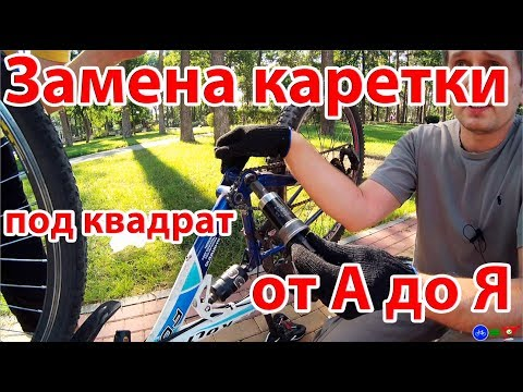 Замена каретки велосипеда под квадрат - Подробная инструкция