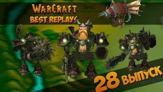 WarCraft 3 Best Replays 28 Выпуск Дровосеки