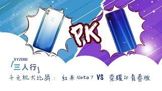 【三人行】千元机大比拼,红米 Note 7 VS 荣耀 10 青春版Teardown