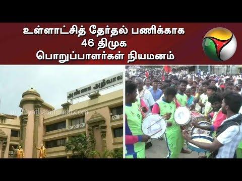 உள்ளாட்சித் தேர்தல் பணிக்காக 46 திமுக பொறுப்பாளர்கள் நியமனம் | DMK | Local Body Election