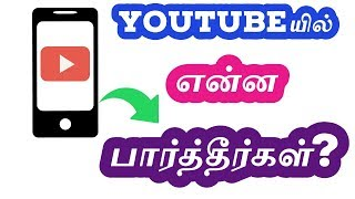How To Turn On/Off Incognito Mode Mobile Phone|Tamil Tech Ginger