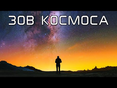 Зов Космоса / The Call Of The Cosmos (2018)