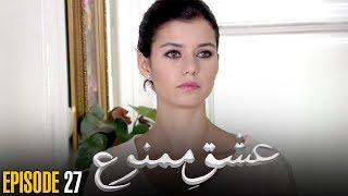 Ishq e Mamnu | Episode 27 | Turkish Drama | Nihal and Behlul | Dramas Central