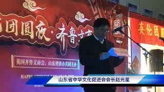【英侨现场】2019英国山东文商会闹元宵