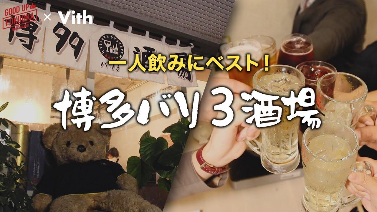 博多駅徒歩5分、一人飲みにベスト! 【博多バリ3酒場】