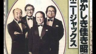 ボニージャックス - 夢去りぬ
