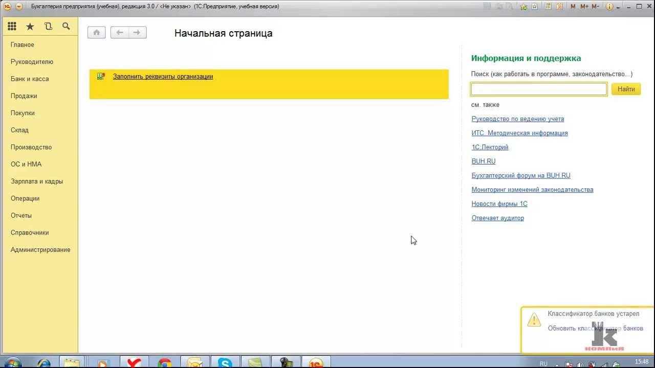 Форум установка классификаторов торговля и склад 1с обновление отчетности 1с усно бесплатно