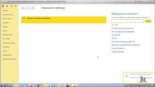 3 Интерфейс программы 1с: Бухгалтерия версия 8.3