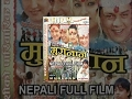 Muglan - मुगलान् - Nepali Blockbuster Movie video
