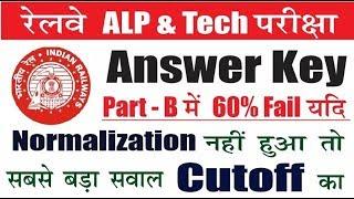 Alp Cbt-2- Answer Key & Cut Off || Noramalization का विश्लेषण