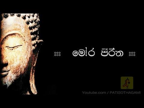 මෝර පිරිත (අර්ථය සමග) | Mora Piritha | mora piritha sinhala meaning | Pali | Moora Piritha