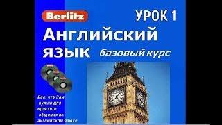Английский язык Berlitz Урок 01 Текст+Перевод
