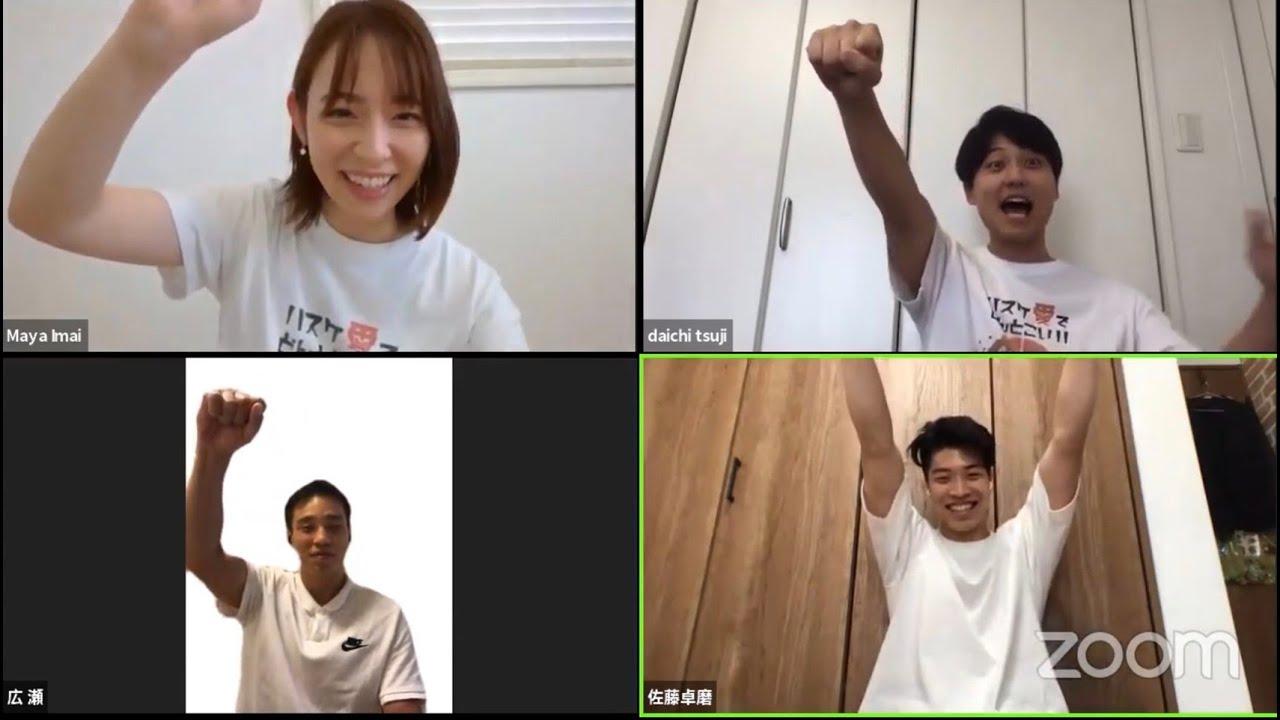 オンラインでどんとこい!vol.9 広瀬健太選手&佐藤卓磨選手
