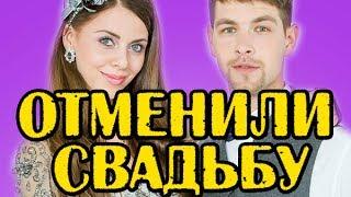 РАПУНЦЕЛИ ОТМЕНИЛИ СВАДЬБУ! НОВОСТИ 04.05.2017