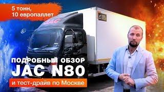 Подробный обзор Джак Н80 (JAC N80) и тест-драйв по Москве ????