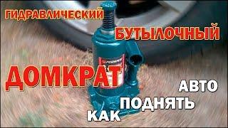 Домкрат гидравлический бутылочный | Как поднимать автомобиль домкратом 3т(, 2015-09-28T16:44:29.000Z)
