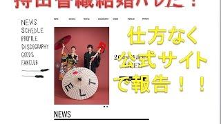 2015.08.08、ELT(Every Little Thing)の持田香織さんが 一般男性と結婚...