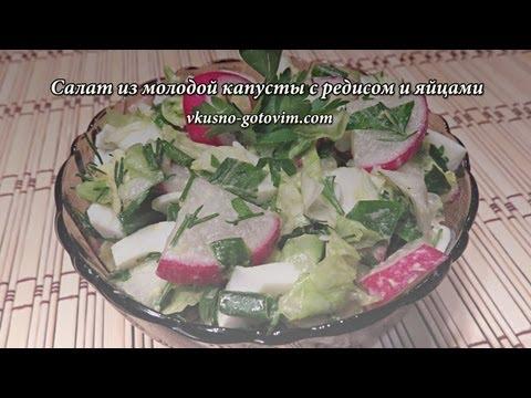 Салат из молодой капусты с редисом и яйцами   Вкусно готовим