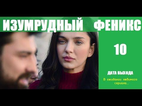 ПТИЦА ФЕНИКС 10 СЕРИЯ РУССКАЯ ОЗВУЧКА/ О ДАТЕ ВЫХОДА