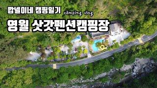 영월 삿갓펜션캠핑장 캠핑/영월 김삿갓계곡 계곡과 수영장…