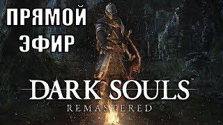Dark Souls Remastered. Смотрю, что к чему. Прямой Эфир.