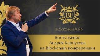 💼 🎯 Выступление Андрея Карпухова на  Blockchain конференции  2017 год