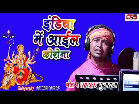 इंडिया मे आइल कॉरोना #india Me Ail Corona#singer Munna Raja