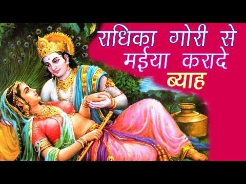 World Famous Bhajan || Radhika Gori Se || Rakesh Kala ||  Rakesh Kala Rakesh Kala