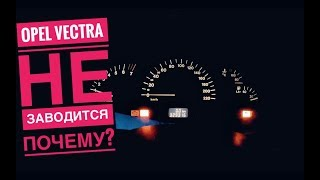 Opel vectra / НЕ ЗАВОДИТЬСЯ / Сигналізація винна?