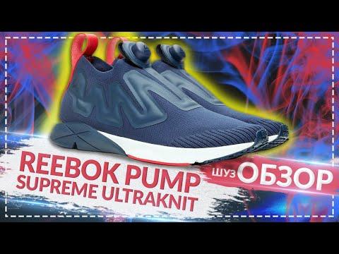 ОБЗОР Reebok Pump Supreme ULTK / Шузобзор #12