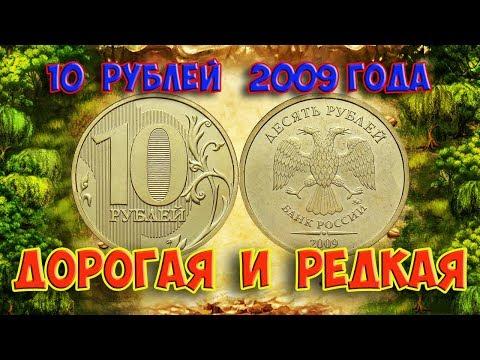 Стоимость редких монет. Как распознать дорогие монеты России достоинством 10  рублей 2009 года