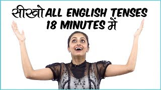 सीखो All English Tenses in one Grammar Lesson (18 Minutes) - Learn English Grammar rules in Hindi
