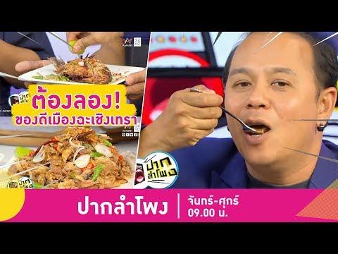 """เอาใจขาเที่ยว """"กรุงไทยชวนเที่ยวไทย"""" กับมหกรรมท่องเที่ยวสุดยิ่งใหญ่แห่งปี - วันที่ 09 Aug 2018"""