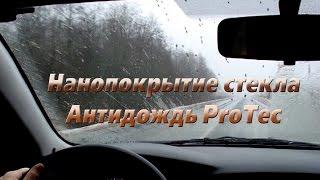 Нанопокрытие стекла, антидождь ProTec