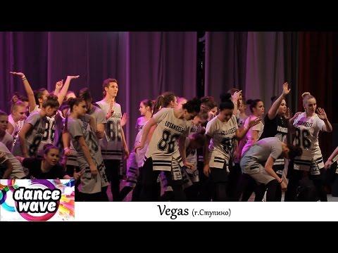 Dance Wave (Vegas, г.Ступино)