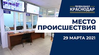 Вор в законе «Коба Краснодарский» пойдет под суд. Место происшествия. Выпуск от 29.03.21