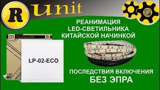 Ремонт LED-світильники після включення без ЕПРА.