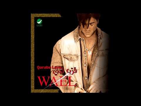 Wael Kfoury ... Mawal (Ma Sadaqt 3younie) | (وائل كفوري ... موال ( ماصدقت عيوني )